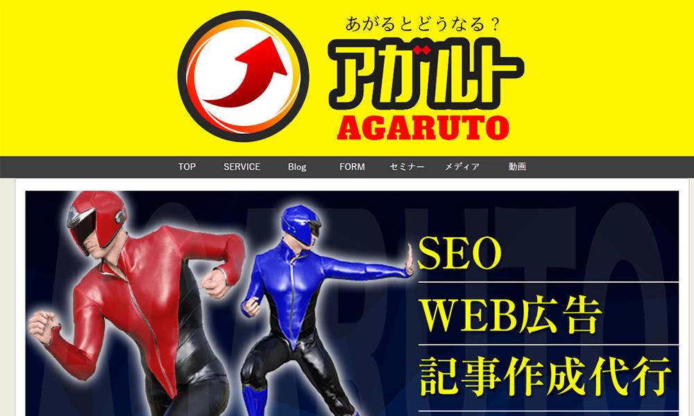 Web集客のアガルト