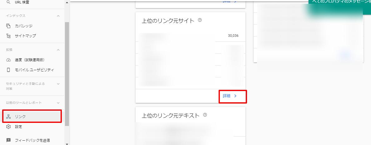 Googleコアアップデート2020年1月否認申請