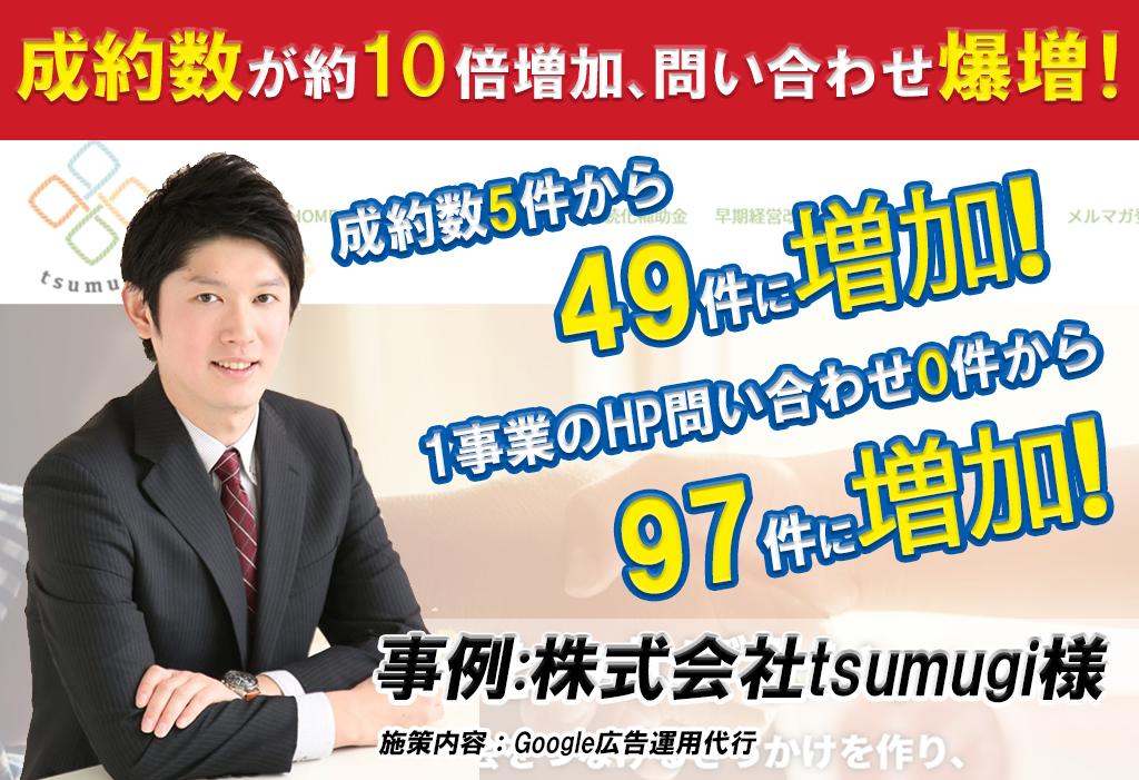 Google広告実績tsumugi